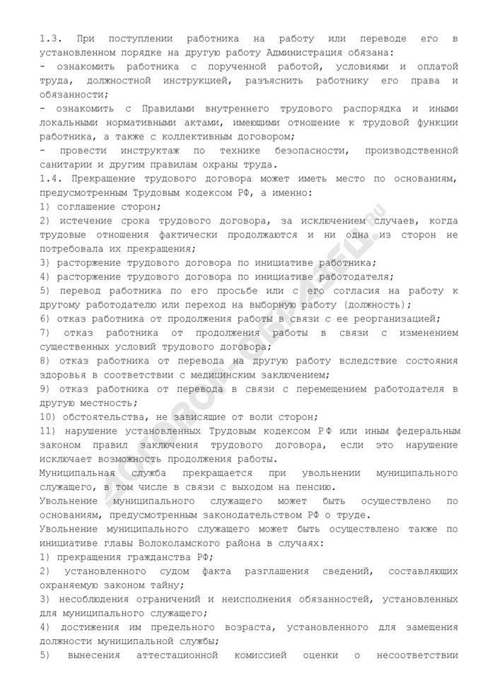 Правила внутреннего трудового распорядка для работников администрации Волоколамского района. Страница 3
