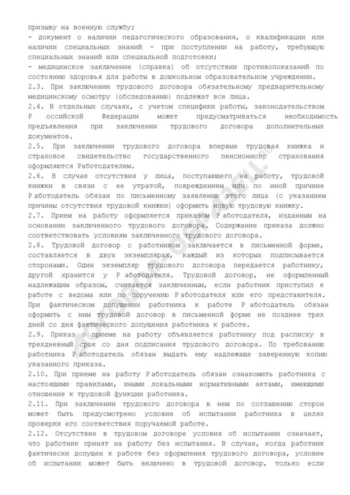 Правила внутреннего трудового распорядка дошкольного образовательного учреждения. Страница 3