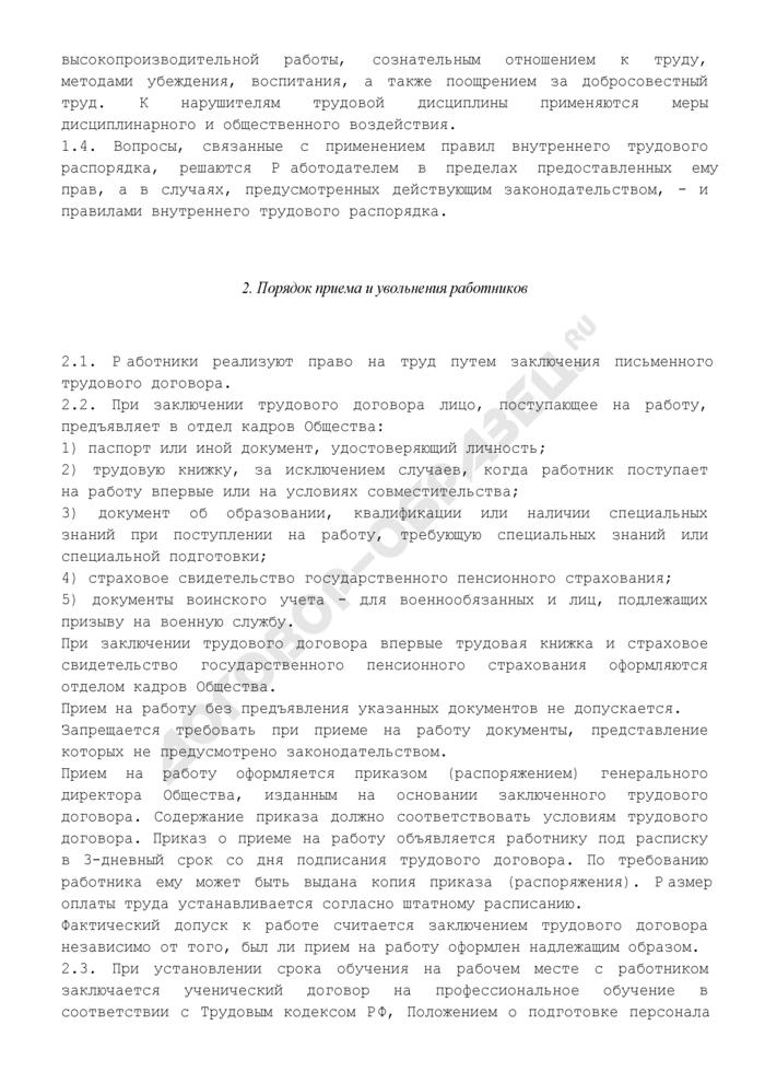 Правила внутреннего трудового распорядка (пример). Страница 2