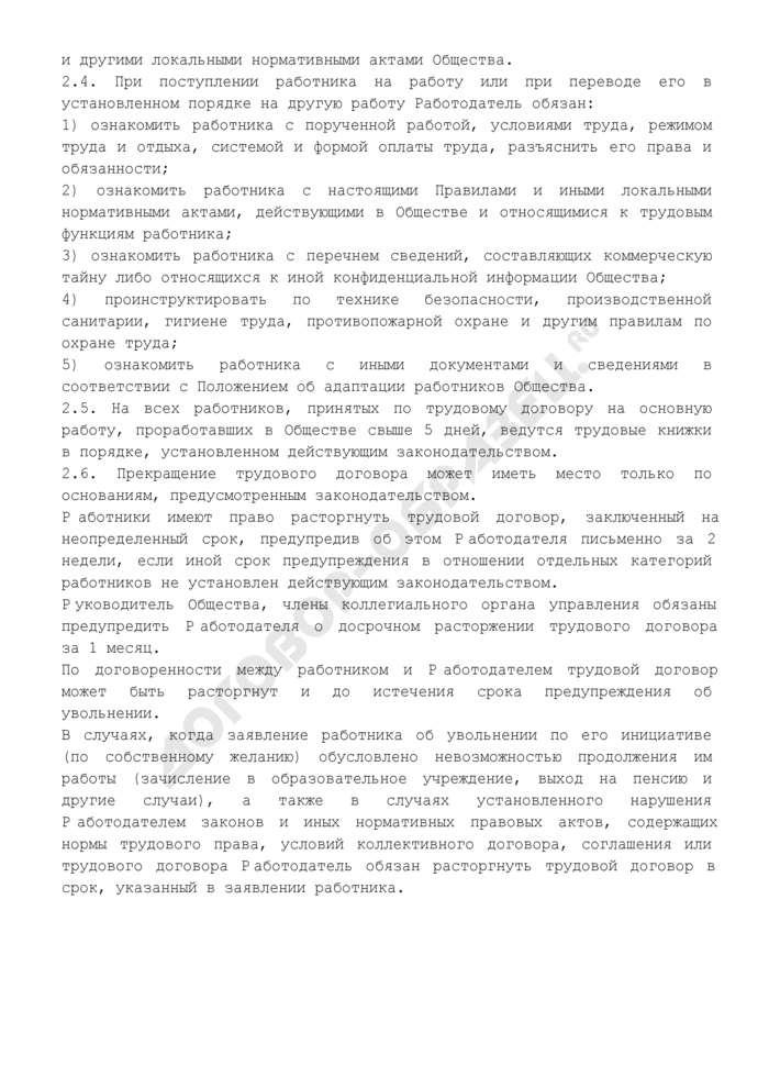 Правила внутреннего трудового распорядка (пример). Страница 3