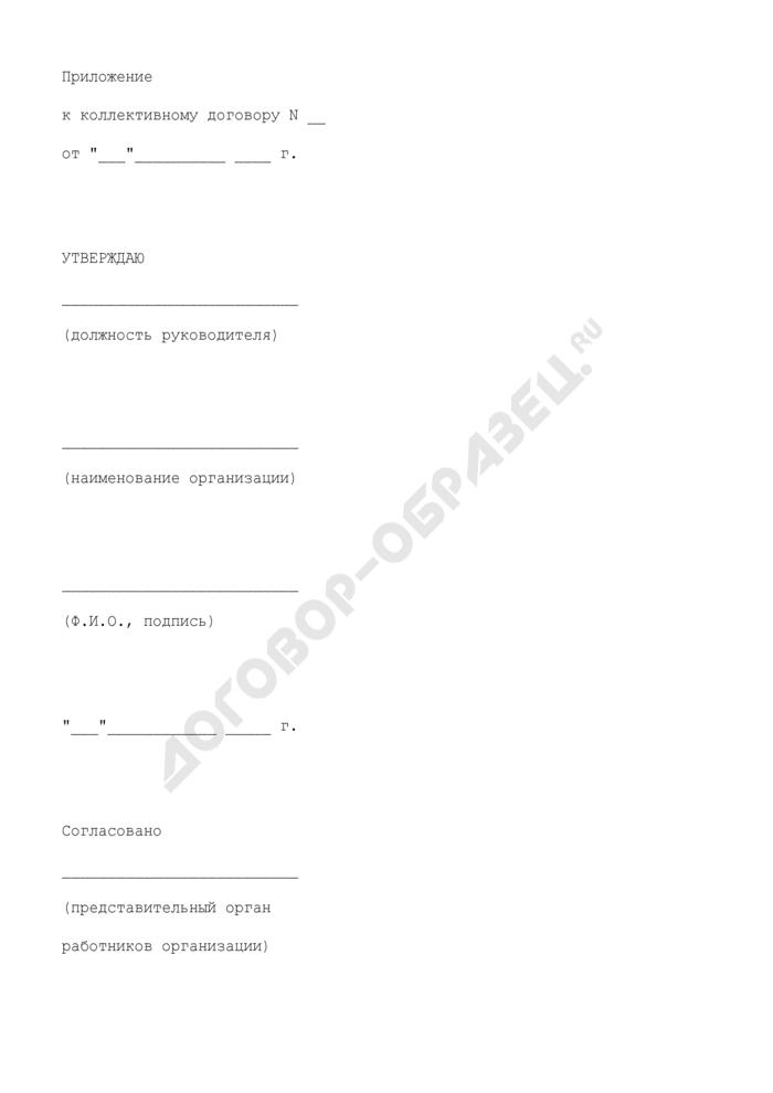 Правила внутреннего трудового распорядка организации (общества). Страница 1