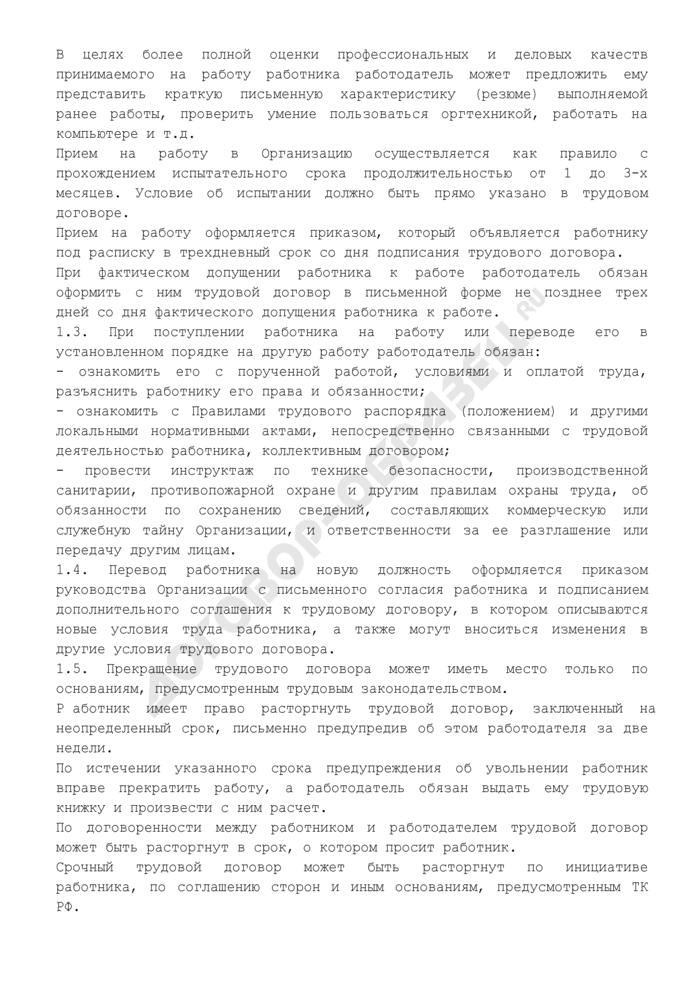 Правила внутреннего трудового распорядка организации (общества). Страница 3