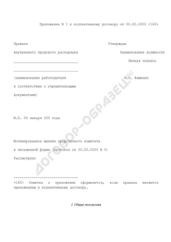 Правила внутреннего трудового распорядка предприятия. Страница 1