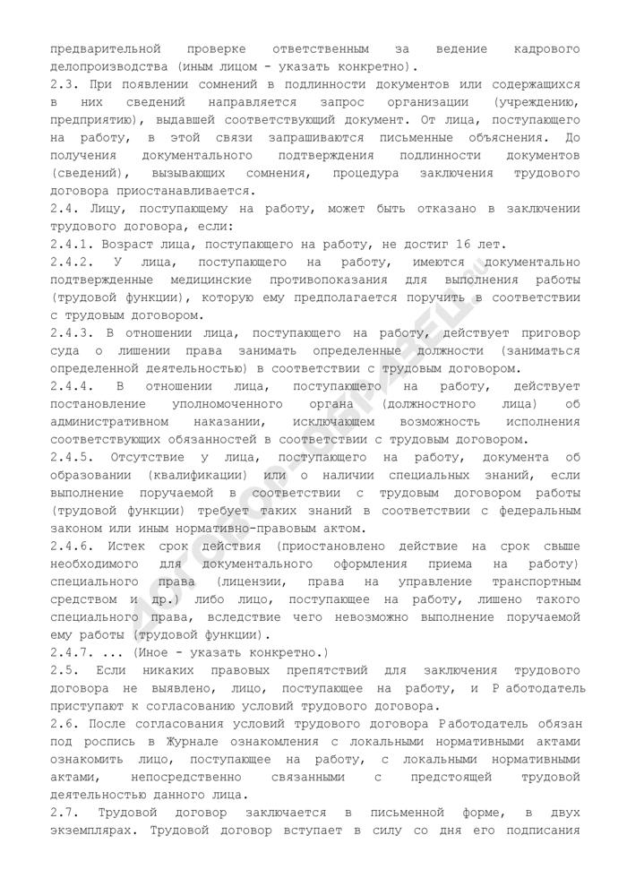 Правила внутреннего трудового распорядка предприятия. Страница 3