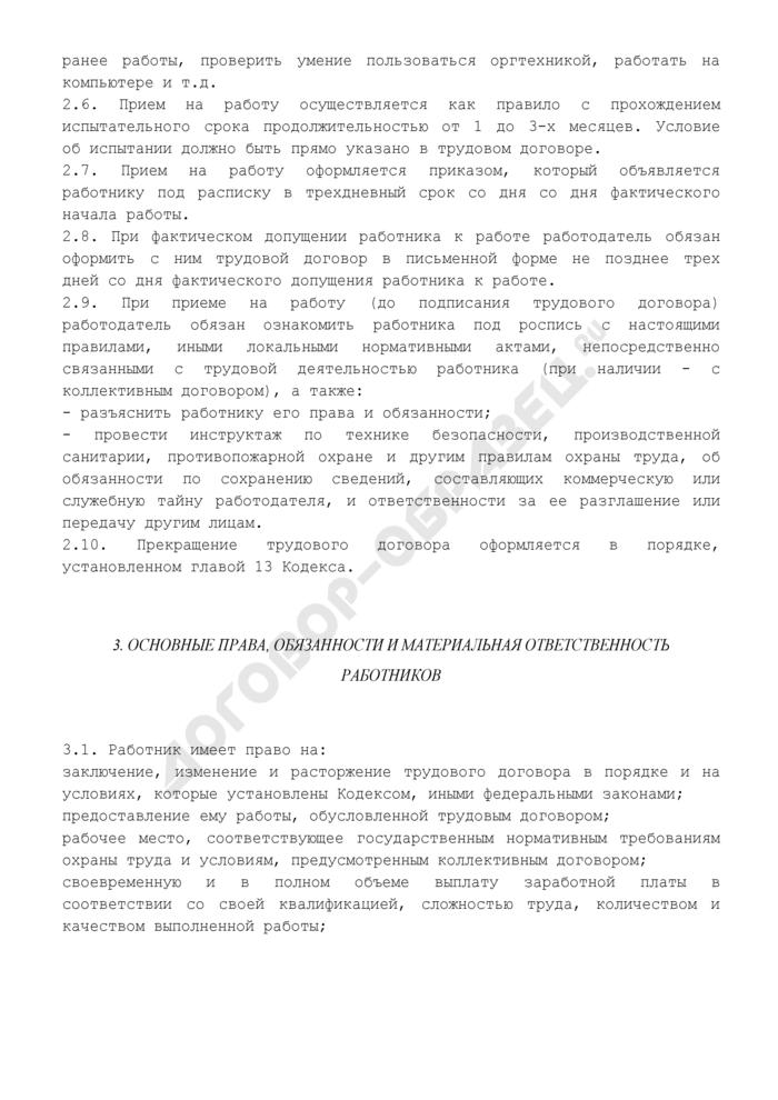 Правила внутреннего трудового распорядка. Страница 3