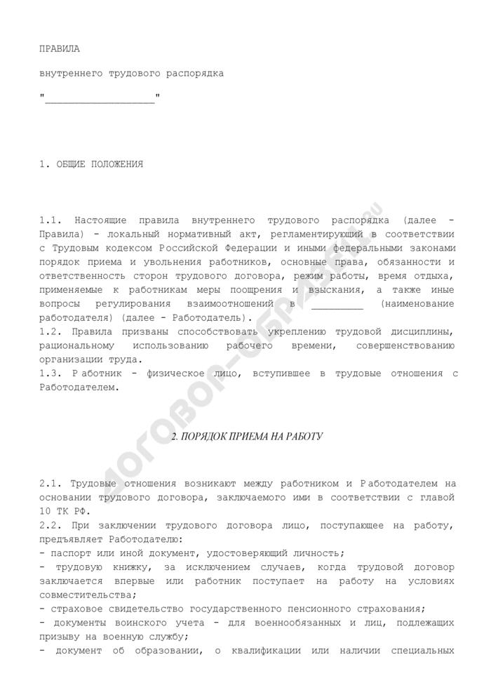 Правила внутреннего трудового распорядка для работников организации (предприятия). Страница 2