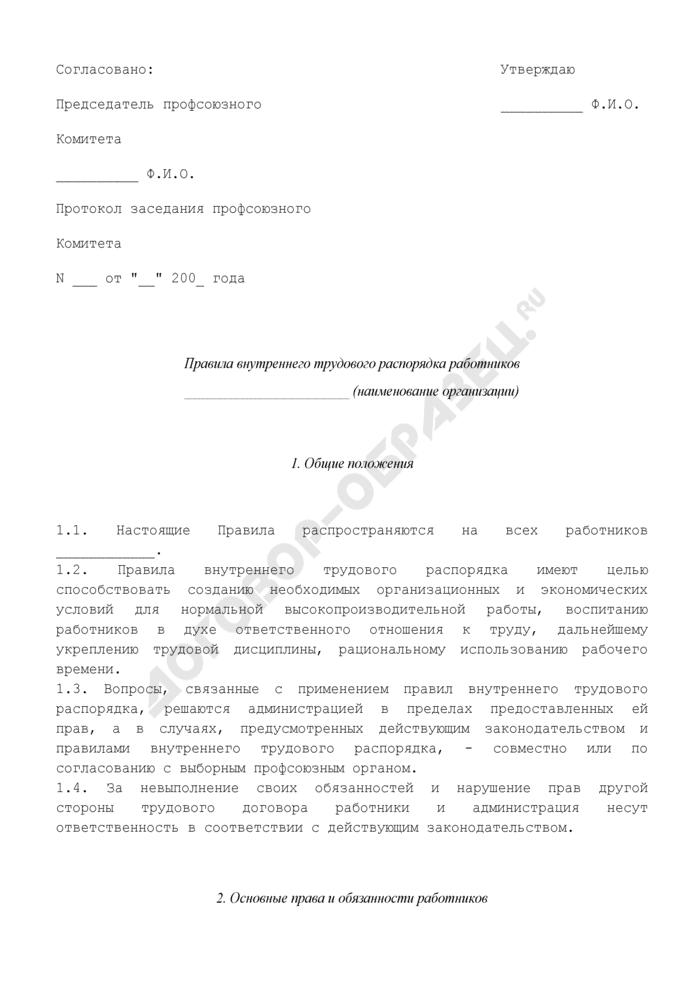 Правила внутреннего трудового распорядка работников. Страница 1