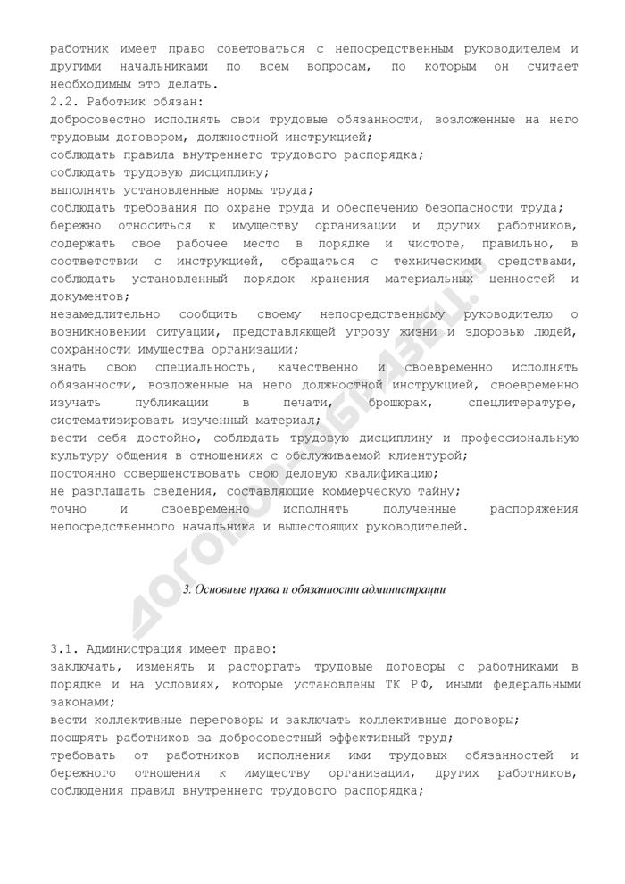 Правила внутреннего трудового распорядка работников. Страница 3