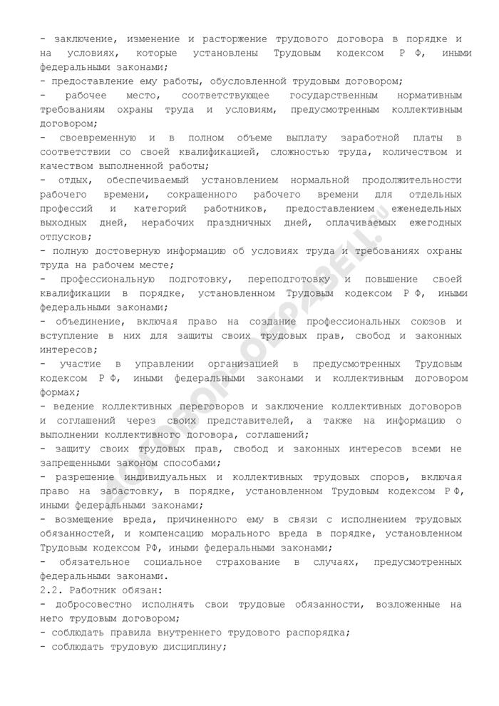 Правила внутреннего трудового распорядка работодателя (хозяйственного общества). Страница 3