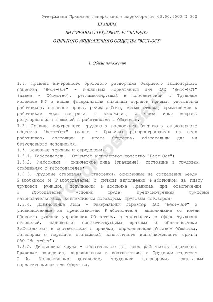 """Правила внутреннего трудового распорядка открытого акционерного общества """"Вест-Ост"""" (примерный образец). Страница 1"""