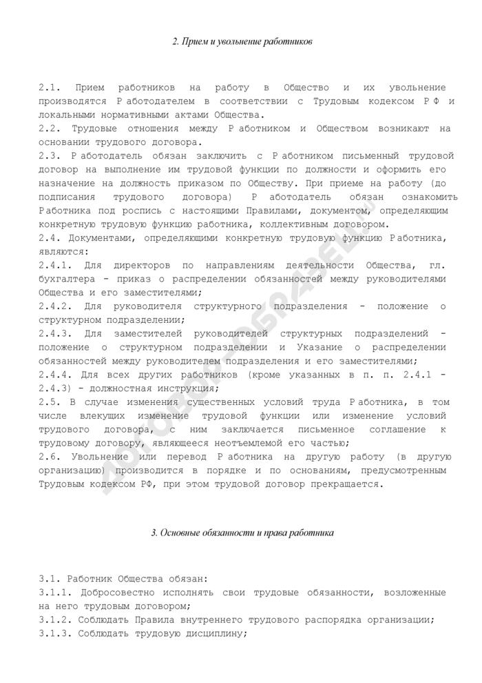"""Правила внутреннего трудового распорядка открытого акционерного общества """"Вест-Ост"""" (примерный образец). Страница 2"""
