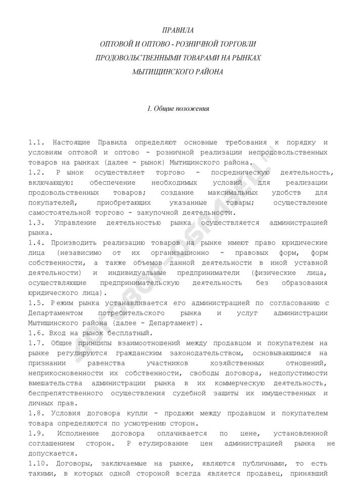 Правила оптовой и оптово - розничной торговли продовольственными товарами на рынках Мытищинского района Московской области. Страница 1