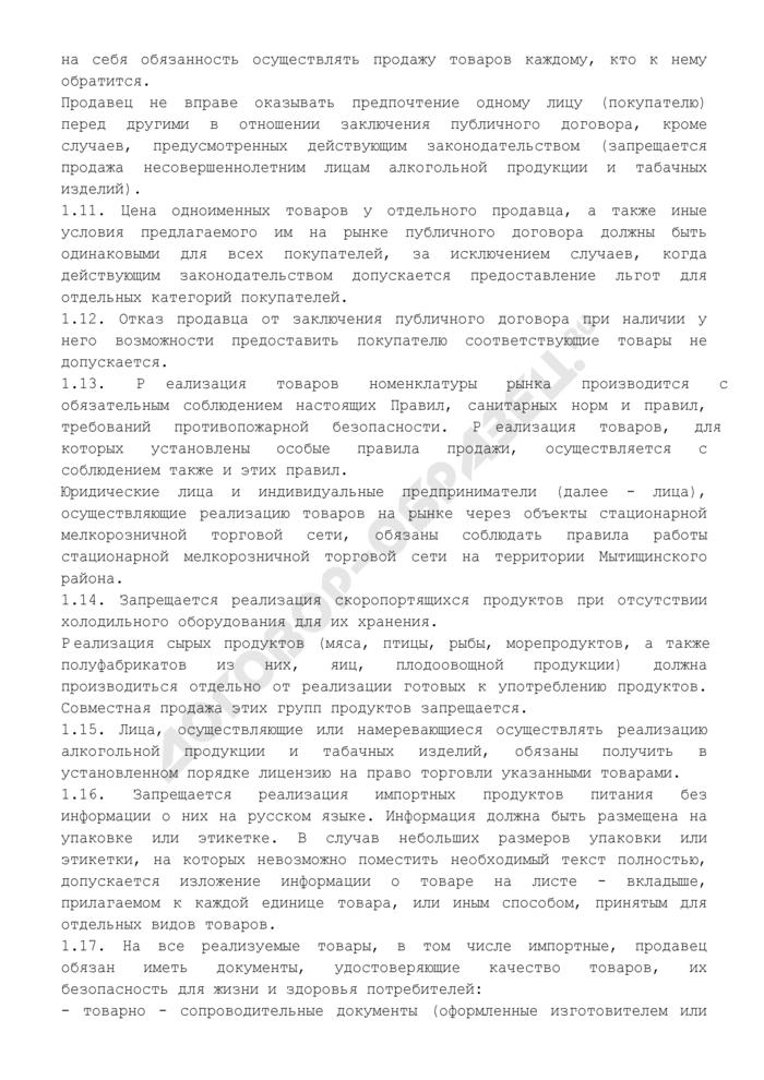 Правила оптовой и оптово - розничной торговли продовольственными товарами на рынках Мытищинского района Московской области. Страница 2