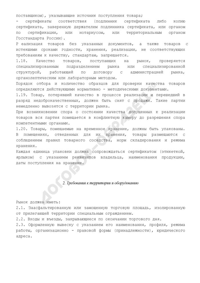 Правила оптовой и оптово - розничной торговли продовольственными товарами на рынках Мытищинского района Московской области. Страница 3