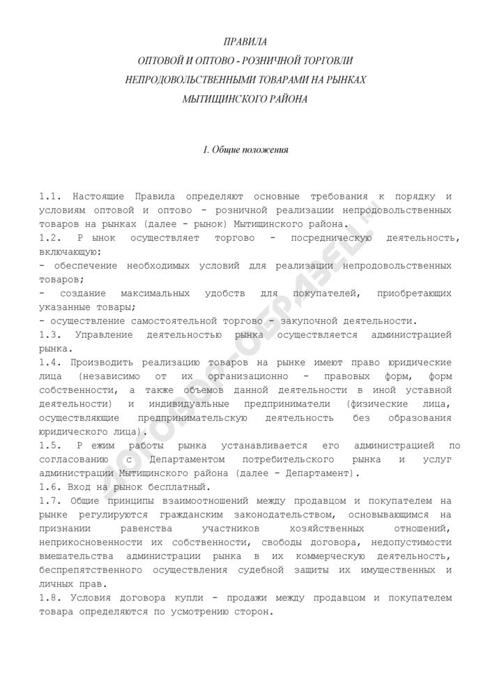 Правила оптовой и оптово - розничной торговли непродовольственными товарами на рынках Мытищинского района Московской области. Страница 1