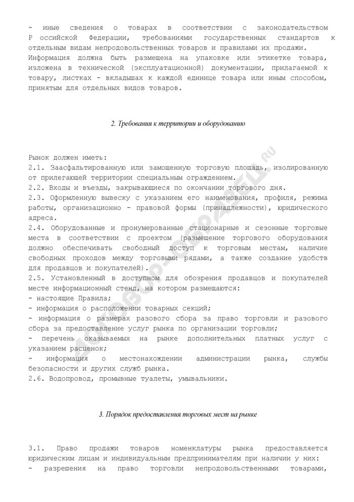 Правила оптовой и оптово - розничной торговли непродовольственными товарами на рынках Мытищинского района Московской области. Страница 3