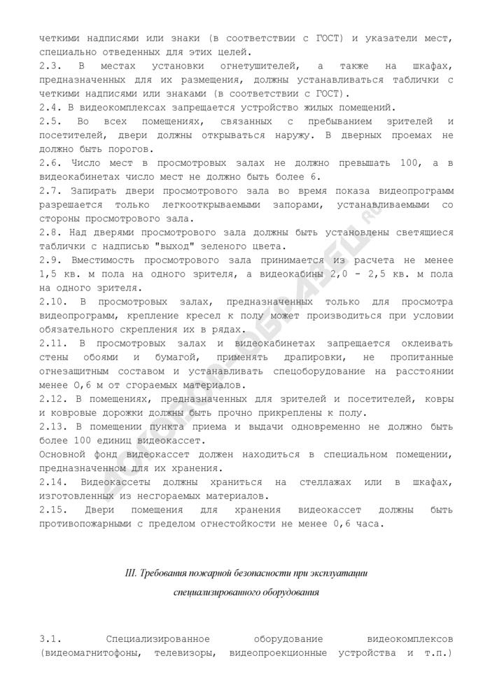 Правила пожарной безопасности (для видеокомплексов, размещаемых в пассажирских зданиях). Страница 3