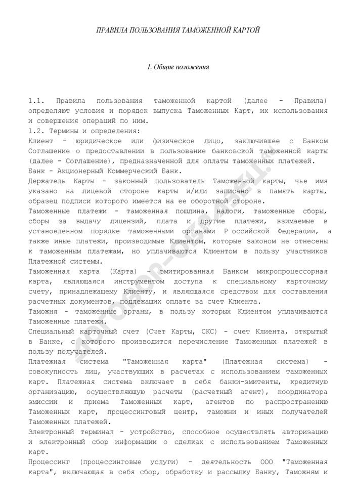 Правила пользования таможенной картой (приложение к соглашению о предоставлении в пользование банковской таможенной карты (дебетовой; для физических лиц - резидентов РФ)). Страница 1
