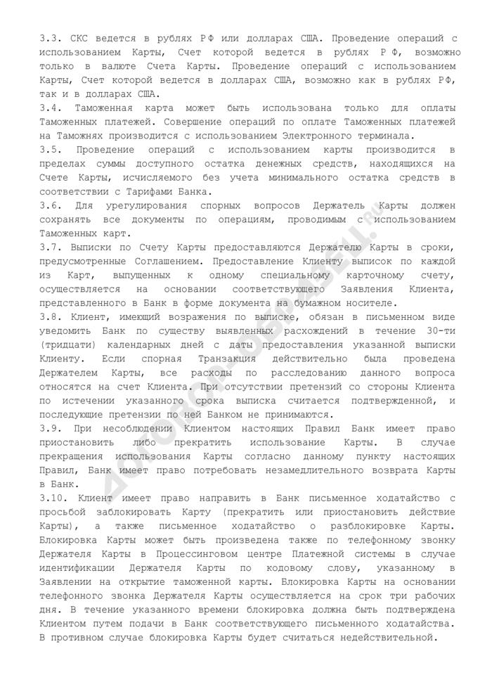 Правила пользования таможенной картой (приложение к соглашению о предоставлении в пользование банковской таможенной карты (дебетовой; для физических лиц - резидентов РФ)). Страница 3