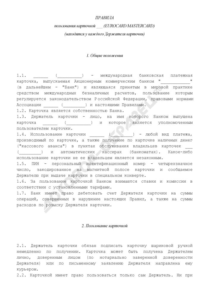 Правила пользования карточкой (приложение к договору о предоставлении в пользование и обслуживании личной банковской карты). Страница 1