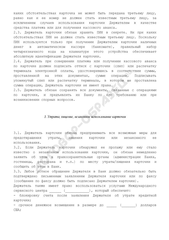 Правила пользования карточкой (приложение к договору о предоставлении в пользование и обслуживании личной банковской карты). Страница 2