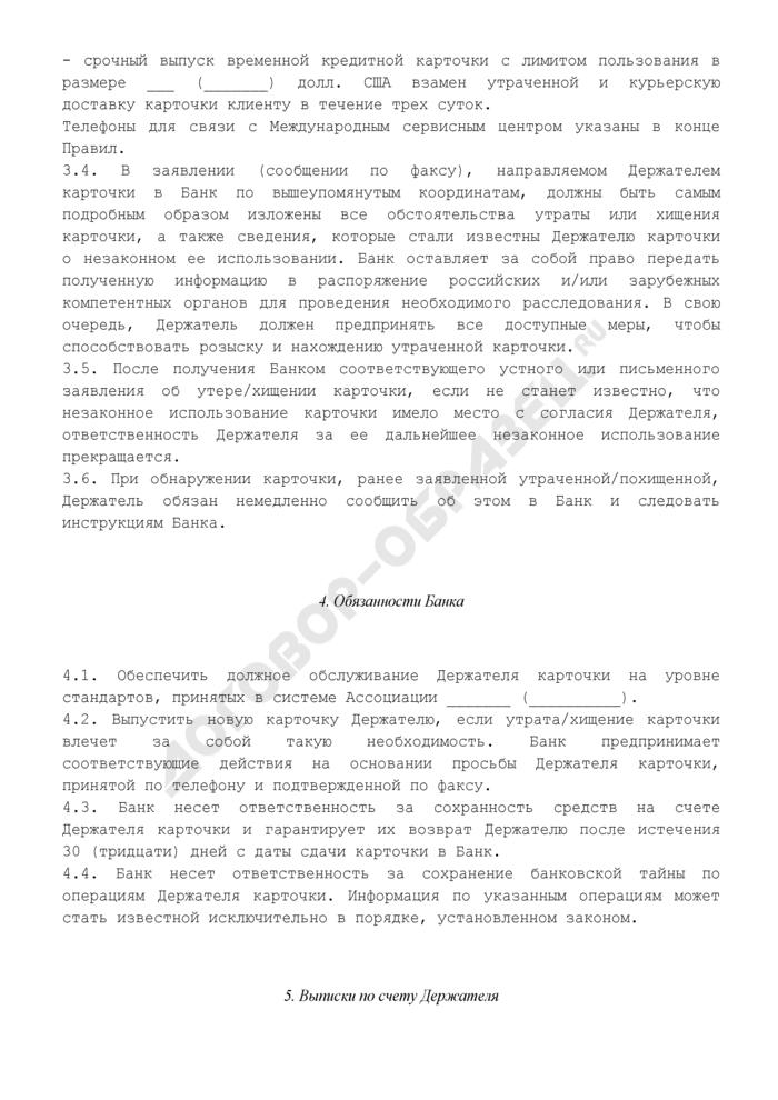 Правила пользования карточкой (приложение к договору о предоставлении в пользование и обслуживании личной банковской карты). Страница 3