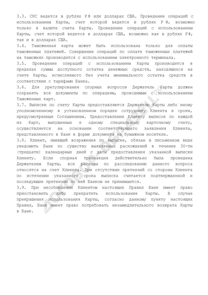 Правила пользования таможенной картой (приложение к соглашению о предоставлении в пользование банковской таможенной карты (дебетовой; для юридических лиц - резидентов РФ)). Страница 3