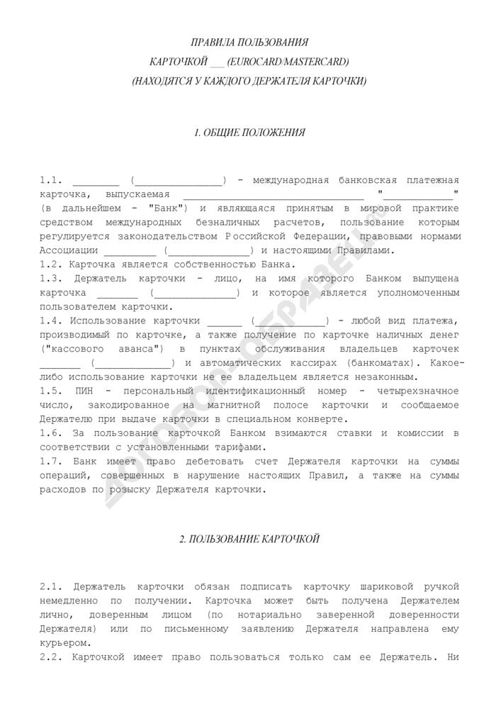 Правила пользования международной банковской платежной карточкой (Eurocard/Mastercard). Страница 1