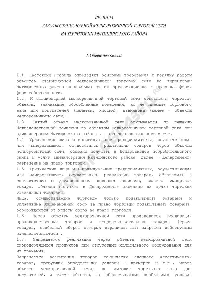 Правила работы стационарной мелкорозничной торговой сети на территории Мытищинского района Московской области. Страница 1