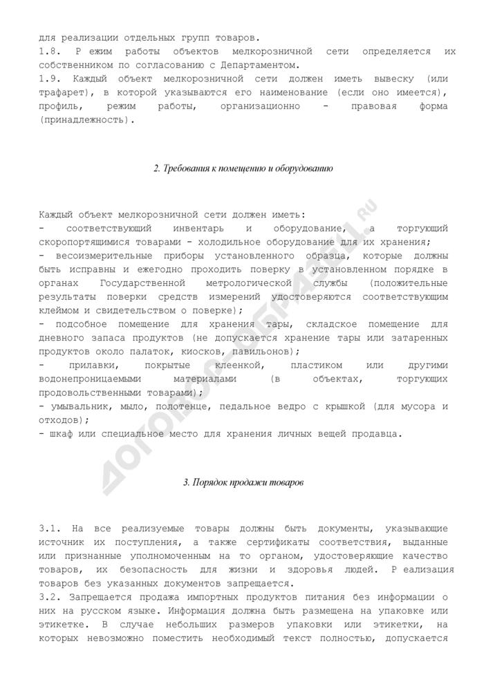 Правила работы стационарной мелкорозничной торговой сети на территории Мытищинского района Московской области. Страница 2