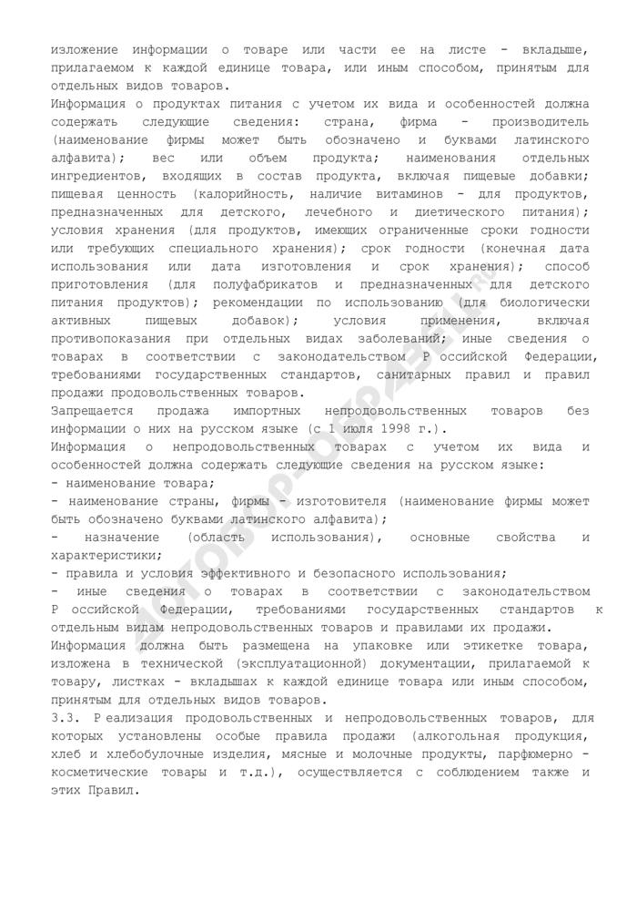 Правила работы стационарной мелкорозничной торговой сети на территории Мытищинского района Московской области. Страница 3