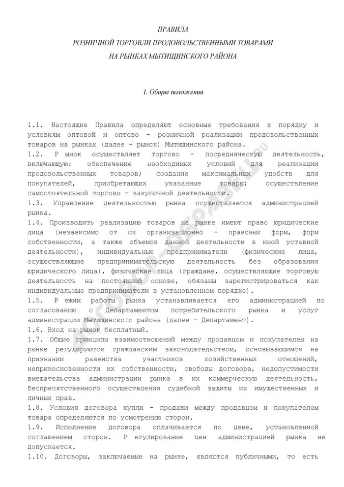 Правила розничной торговли продовольственными товарами на рынках Мытищинского района Московской области. Страница 1