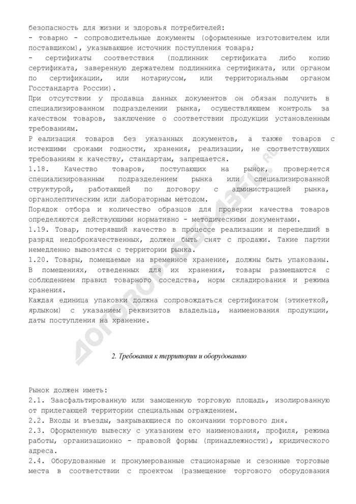 Правила розничной торговли продовольственными товарами на рынках Мытищинского района Московской области. Страница 3