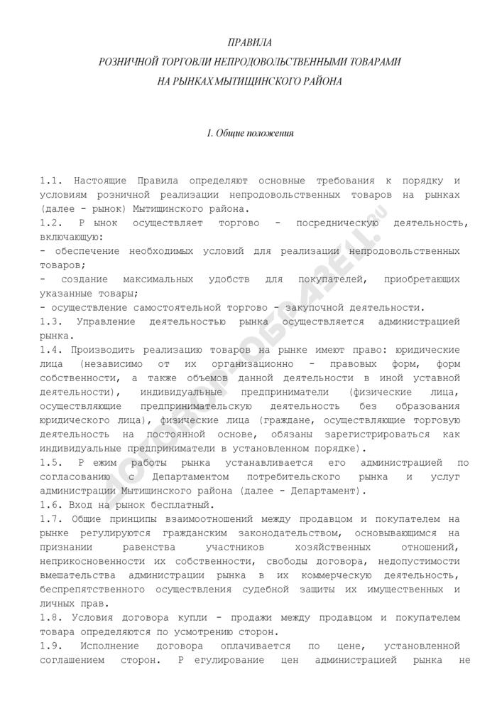 Правила розничной торговли непродовольственными товарами на рынках Мытищинского района Московской области. Страница 1