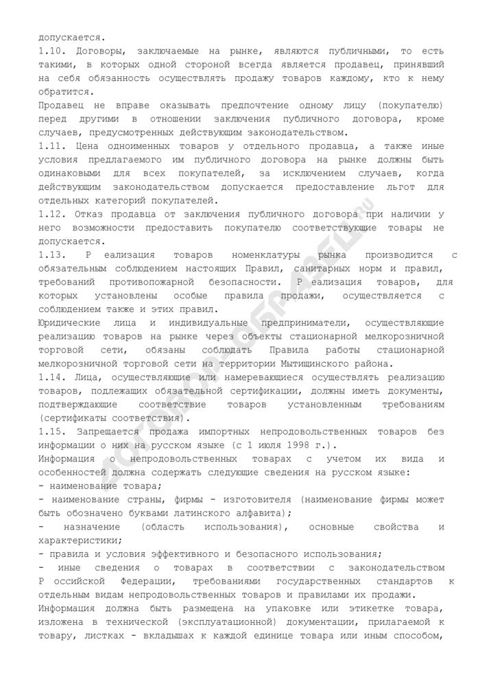 Правила розничной торговли непродовольственными товарами на рынках Мытищинского района Московской области. Страница 2