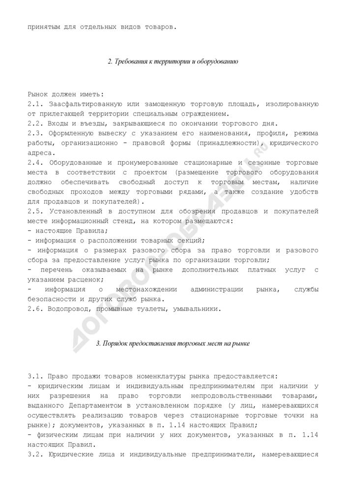 Правила розничной торговли непродовольственными товарами на рынках Мытищинского района Московской области. Страница 3