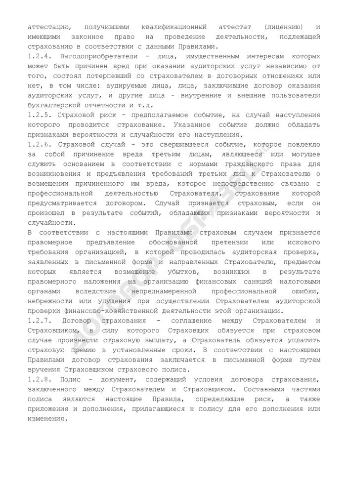 Правила страхования профессиональной ответственности аудиторов (с условием о франшизе и льготах). Страница 2