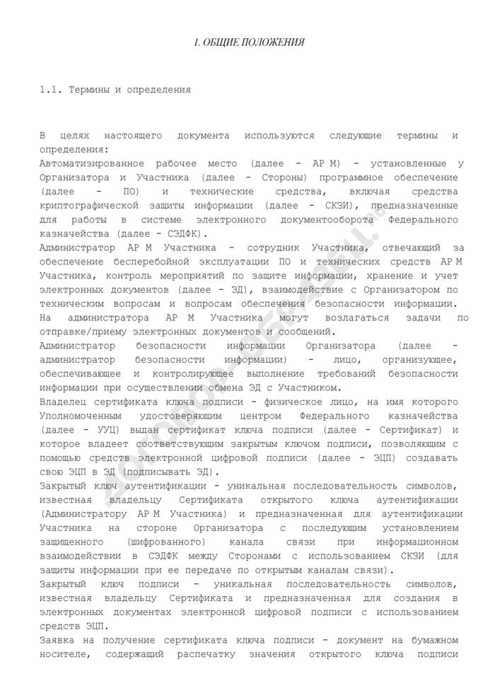 Правила электронного документооборота в системе электронного документооборота Федерального казначейства (приложение к договору об обмене электронными документами в системе электронного документооборота Федерального казначейства). Страница 1