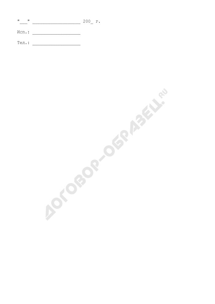 Правительственная телеграмма на отправку документов Главного управления Госадмтехнадзора Московской области. Страница 2