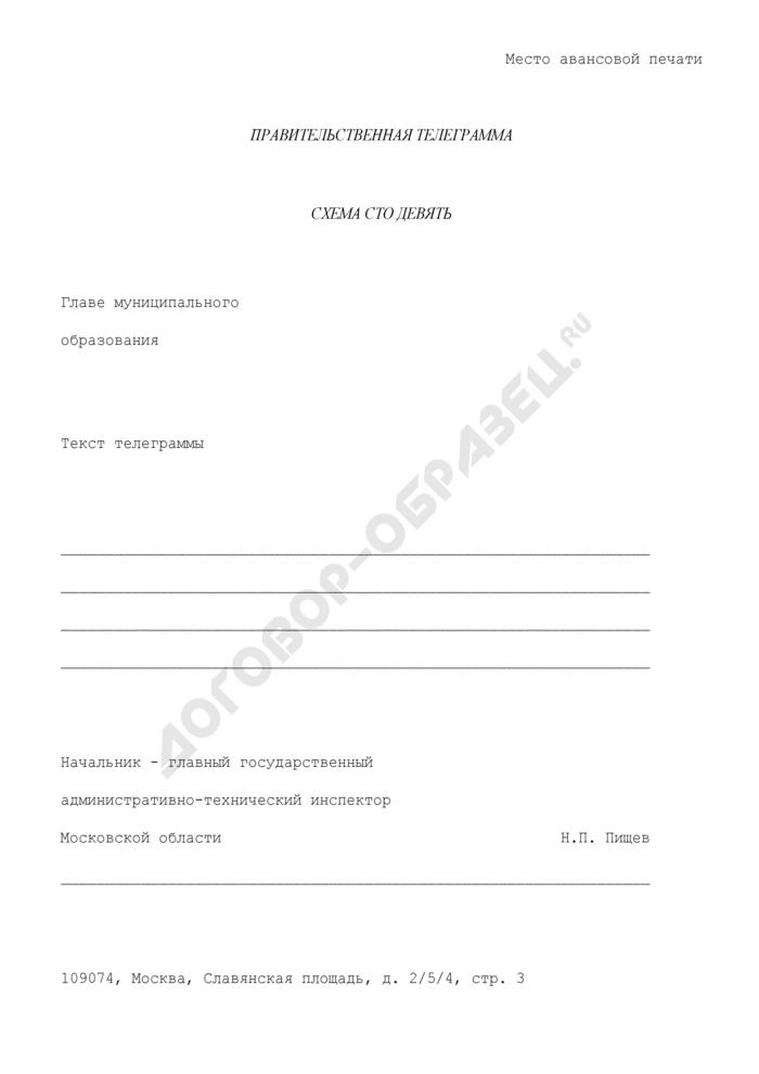 Правительственная телеграмма (схема сто девять) на отправку документов Главного управления Госадмтехнадзора Московской области. Страница 1
