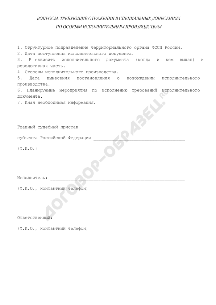 Вопросы, требующие отражения в специальных донесениях по особым исполнительным производствам в Федеральной службе судебных приставов. Страница 1