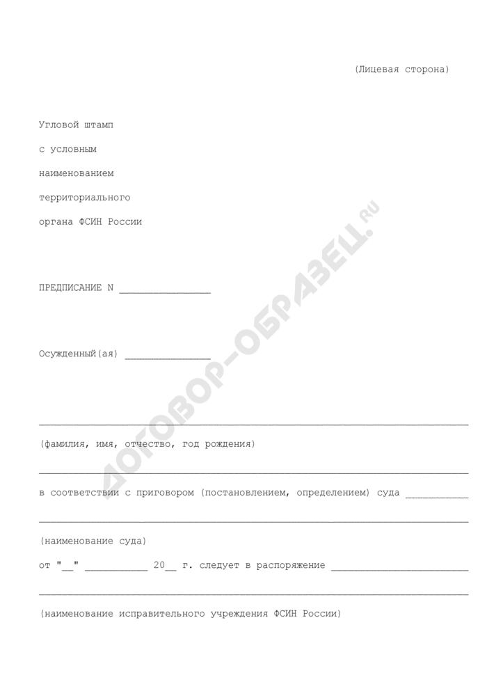 Предписание для направления в колонию-поселение осужденного к лишению свободы, в отношении которого судом принято решение, предусматривающее самостоятельное следование к месту отбывания наказания. Страница 1