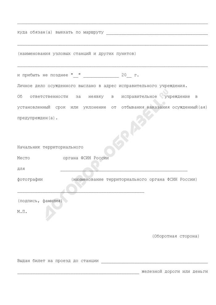 Предписание для направления в колонию-поселение осужденного к лишению свободы, в отношении которого судом принято решение, предусматривающее самостоятельное следование к месту отбывания наказания. Страница 2