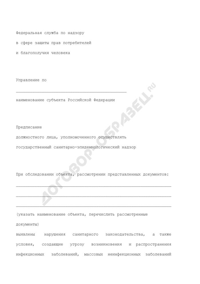 Предписание должностного лица, уполномоченного осуществлять государственный санитарно-эпидемиологический надзор в сфере защиты прав потребителей и благополучия человека. Страница 1