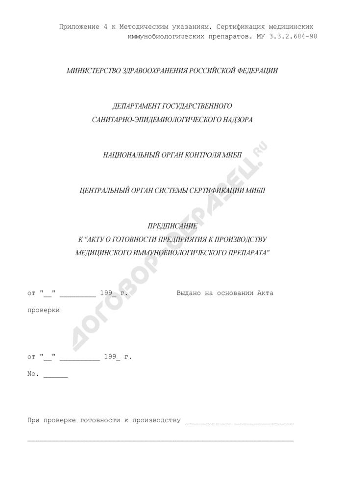 """Предписание к """"Акту о готовности предприятия к производству медицинского иммунобиологического препарата. Страница 1"""