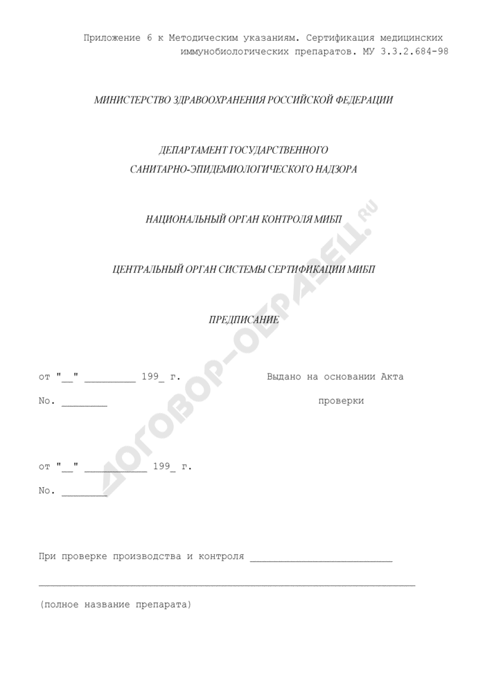 """Предписание к """"Акту проверки соблюдения требований нормативных документов. Страница 1"""