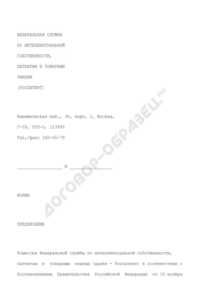 Предписание комиссии Роспатента проверяемой организации об устранении выявленных нарушений требований законодательства Российской Федерации в сфере правовой охраны и использования результатов научно-технической деятельности и объектов интеллектуальной собственности, созданных за счет средств федерального бюджета. Страница 1