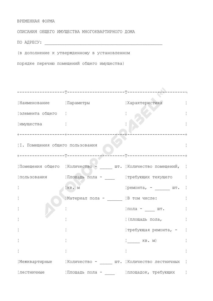 Временная форма описания общего имущества многоквартирного дома в городе Москве. Страница 1