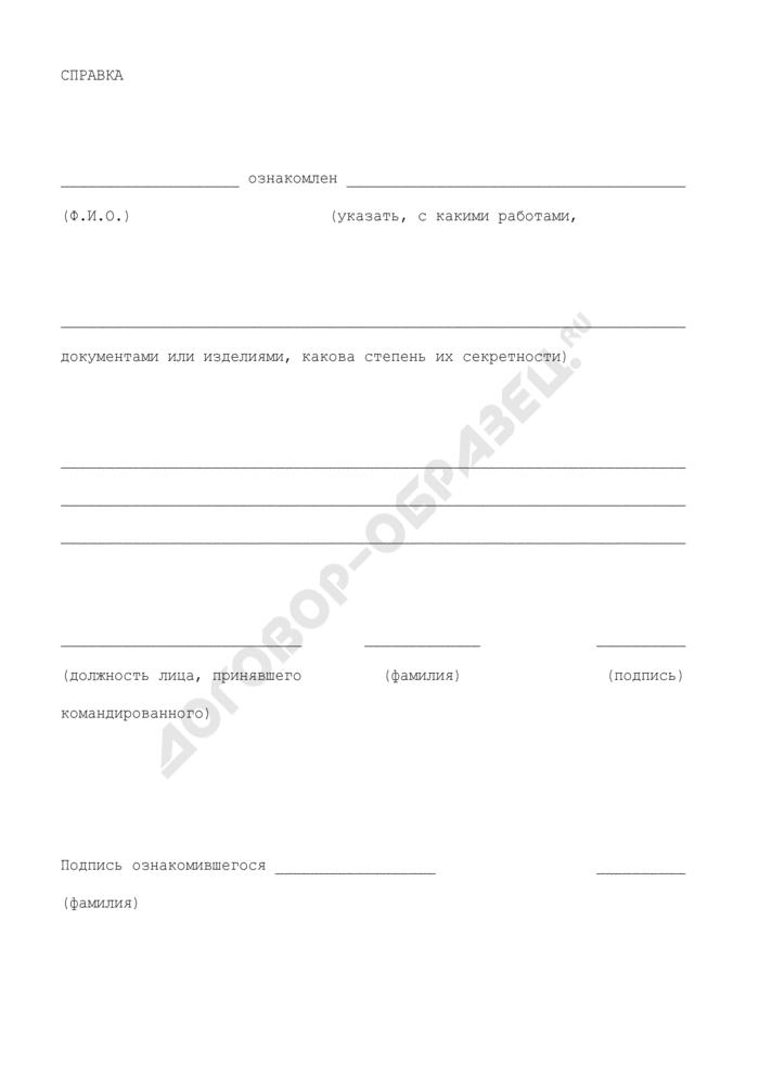Предписание на выполнение задания. Форма N 16. Страница 3