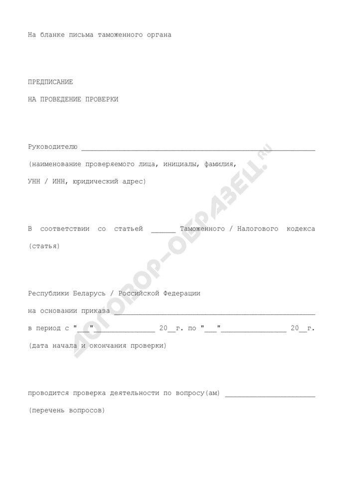 Предписание на проведение проверки (ревизии) финансово-хозяйственной деятельности экономического субъекта. Страница 1